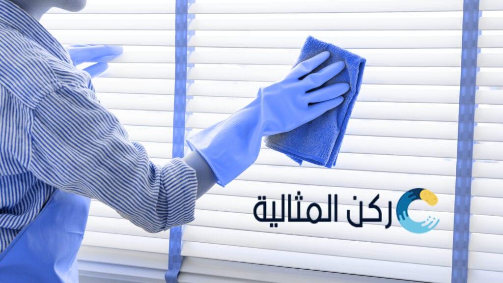 ارخص شركة تنظيف منازل بالجبيل