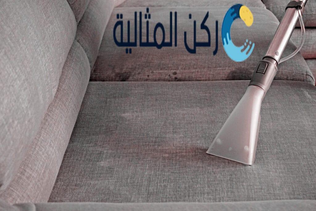 شركة تنظيف كنب في القطيف